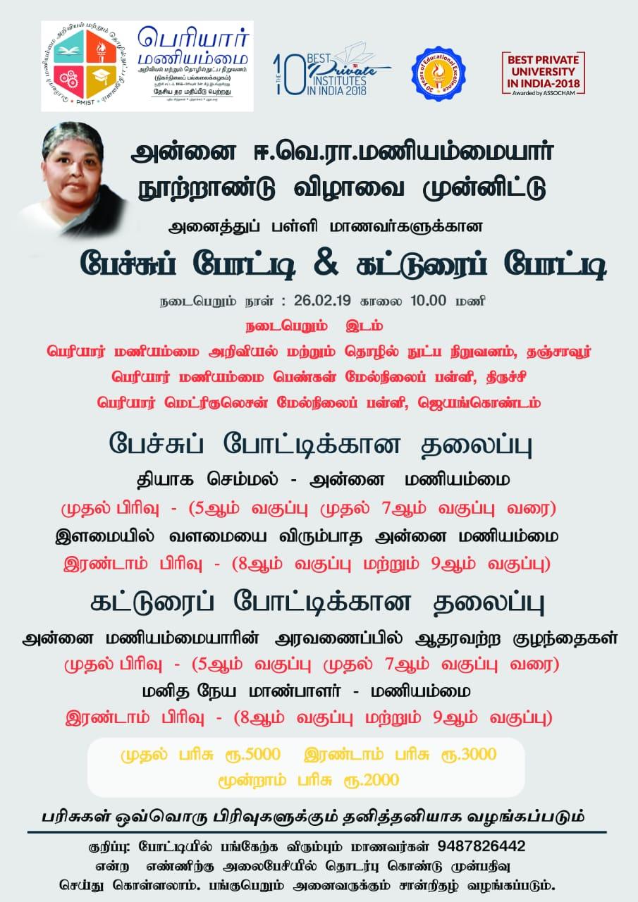 Tamil life pdf thanthai history periyar in